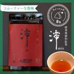 和紅茶 オーガニック ティーバッグ 8包セット べにふうき 岐阜県 国産紅茶 有機栽培 澪