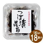 つぼ漬昆布 200g×1箱(18個入り) 緑健農園 佃煮 ご飯のお供 昆布 佃煮 漬物