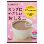 ファイン LOHASOUP(ロハスープ) カラダにやさしいおしるこ 54g(18g×3袋)×30箱 送料無料 同梱不可離乳食 ビーガン ぜんざい 介護食 妊婦