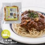 大豆100%使用!大豆の麺 豆〜麺(ま〜めん) 細麺 4玉入り×7袋セット 送料無料 同梱不可