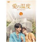愛の温度 DVD-BOX2 TCED-4035 送料無料 同梱不可ドラマ ラブストーリー すれ違い 年の差 韓国 純愛