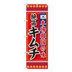 Gのぼり SNB-219 本場韓国の味 絶品キムチ 送料無料 同梱不可