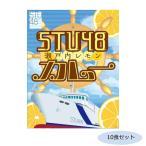 ご当地カレー STU48瀬戸内レモンカレー 10食セット 送料無料 同梱不可
