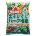 あかぎ園芸 熟成醗酵 土ふかふかバーク堆肥 25L 3袋 送料無料 同梱不可