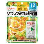 Pigeon(ピジョン) ベビーフード(レトルト) いわしつみれの野菜鍋 100g×48 12ヵ月頃〜  1007737 送料無料 同梱不可