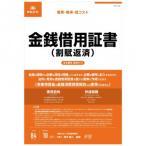 契約9-3 /金銭借用証書(割賦返済/タテ書) 送料無料 同梱不可