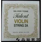 タレント ヴァイオリン弦 4/4 2弦 A