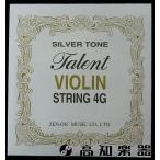 タレント ヴァイオリン弦 4/4 4弦 G