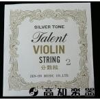 タレント ヴァイオリン弦 分数弦 2弦 A