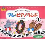 Yahoo!高知楽器ヤフー店音楽之友社 プレ ピアノランド1 はじめてピアノを弾く前にマスターしたいこと
