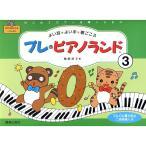 Yahoo!高知楽器ヤフー店音楽之友社 プレ ピアノランド3 はじめてピアノを弾く前にマスターしたいこと
