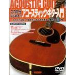 ドレミ これからはじめる アコースティック・ギター入門 DVD付