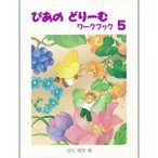 ショッピングピアノ 学研 ぴあのどりーむ ワークブック5