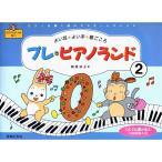 Yahoo!高知楽器ヤフー店音楽之友社 プレ ピアノランド2 はじめてピアノを弾く前にマスターしたいこと