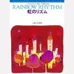 カワイ こどものためのピアノ曲集 虹のリズム