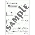 ヤマハ ぷりんと楽譜 ピアノソロ初級 365日の紙飛行機 / AKB48