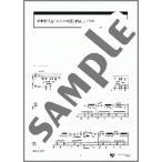 ヤマハ ぷりんと楽譜 ピアノ(2台4手) / 上級千本桜(2台ピアノパート譜)まらしぃ パート