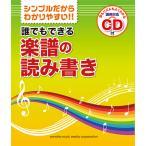 ヤマハ) 誰でもできる楽譜の読み書き 【CD付】 送料無料