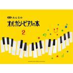 ヤマハ 新版 みんなのオルガン ピアノの本2