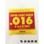 ヤマハ)  エレキギター用弦 スーパーライトゲージ H-1063 バラ3G 1本入り