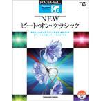 ヤマハ エレクトーン7〜6級 Vol.72 NEWビート・オン・クラシック
