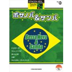 ヤマハ エレクトーン5〜3級 Vol.86 ボサノバ&サンバ
