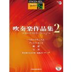 ヤマハ STAGEA EL ポピュラー5〜3級 Vol.87 吹奏楽作品集2 オーケストラ・アレンジ