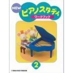 NEW ピアノスタディ2 ワークブック  ピアノスタディ