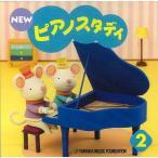 ヤマハ NEWピアノスタディ2 CD