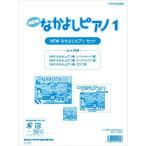 ヤマハ NEWなかよしピアノ1 セット(レパートリー ワークブック CD)