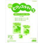 ヤマハ NEWピアノスタディ2 セット(レパートリー ワークブック CD)