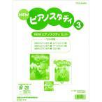 ショッピングピアノ ヤマハ NEWピアノスタディ3 セット(レパートリー ワークブック CD)