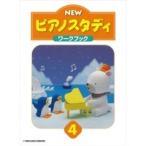 ショッピングピアノ ヤマハ NEWピアノスタディ4 ワークブック