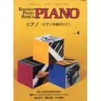 バスティン ベーシックス ピアノ レベル4