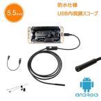 USB内視鏡スコープ スマホAndroid、OTG対応 2mホース工業用エンドスコープ 5.5mmレンズ 100万画素 LED6灯搭載 USB内視鏡ケーブル 防水ボアスコープ(2M)