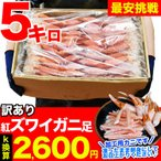 【最安挑戦】5kg 紅ズワイガニ 脚 足 (紅ずわいがに 紅ずわい蟹)(訳あり 訳有 わけあり)(5kg又は2.5kg2個/選択不可)