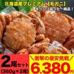 毛ガニ 333g前後×2尾 プレミアム北海道産(毛蟹 毛がに kegani けがに かに カニ味噌 蟹味噌)