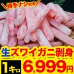 ズワイガニ ポーション 1kg かにしゃぶ カニ鍋 生 ずわいがに 剥き身 訳あり訳有わけあり