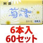 送料無料 お焼香火種 紫雲 菊の香 6本入り 60セット