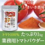 業務用 完熟トマトパウダー1kg 無添加 こだま食品