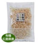 国産・有機栽培 《広島県産有機千切り大根 40g》ダイエットにも・非常食にも