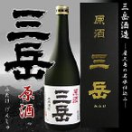 三岳 原酒 39度 720ml 三岳酒造