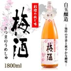 梅酒 さつまの梅酒  14度 1800ml 白玉醸造 梅酒 魔王