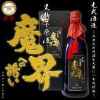 特別限定焼酎 黒麹芋原酒 魔界への誘い まかいへのいざない  37度 720ml 専用化粧箱光武酒造