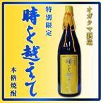 特別限定 天然水仕込 時を越えて 芋 25度 1800ml オガタマ酒造 栗黄金 ノヒカリ 芋焼酎