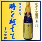 特別限定 天然水仕込 時を越えて 芋 25度 720ml オガタマ酒造 栗黄金 ノヒカリ 芋焼酎