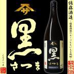 佐藤酒造  黒さつま 25度  1800ml 関平鉱泉水 焼酎 ルーツ 佐藤