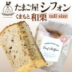 ポイント消化 シフォンケーキ スイーツ 無添加 ふわふわしっとり  朝採れ最高級あさひ卵 くまもと和栗 高さ12cmトールサイズ