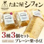 ポイント消化 スイーツ 無添加 シフォンケーキ ふわふわしっとり 3個セット プレーン 小豆 和栗 朝採れ最高級あさひ卵使用