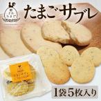 ギフト スイーツ クッキー たまごサブレ 5枚入り へーセルナッツの香りとバターの甘い香り